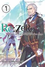 Ранобэ «Re:Zero. Жизнь с нуля в альтернативном мире»  том 7 [Истари комикс]