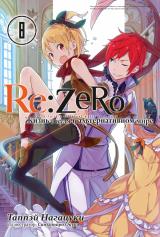 Ранобэ «Re:Zero. Жизнь с нуля в альтернативном мире»  том 8 [Истари комикс]
