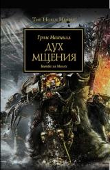 Книга на русском языке   WARHAMMER 40000. ДУХ МЩЕНИЯ