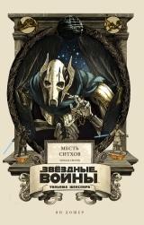 Книга російською мовою Зоряні війни Вільяма Шекспіра. Епізод III. Помста Ситхів