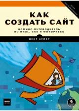 Комікс російською мовою «Як створити сайт. Комікс-путівник по HTML, CSS і WordPress»