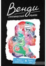 Комікс російською мовою «Венді. Графічний роман»