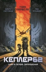 Книга українською мовою «Книга Кеплер-62. Книга перша. Запрошення»