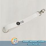 Брелок-стрічка для ключів EXO варіант 1