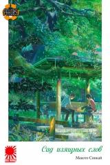 Ранобэ «Сад изящных слов»