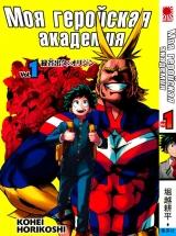 Манга Моя геройская академия  | Boku no Hero Academia том 1