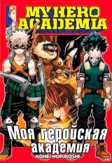 Манга Моя геройська академія | Boku no Hero Academia том 13