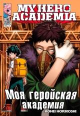 Манга Моя геройська академія | Boku no Hero Academia том 14