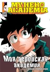 Манга Моя геройська академія | Boku no Hero Academia том 15