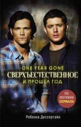 Книга російською мовою «Надприродне. І пройшов рік»