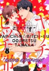 Манга «Клуб Ярічін» [Yarichin Bitch Bu | Yarichin ☆ Bitch Club] том 3  [18+]