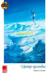 Ранобэ «Дитя погоды»