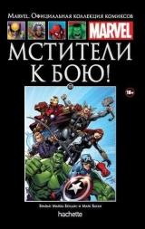 """Комікс російською мовою """"Месники. До бою! (Ашет #113)"""""""