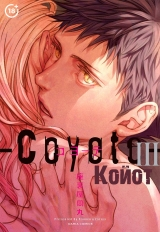 Манга «Койот» [Coyote] том 3