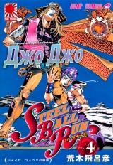 Манга «Невероятное приключение ДжоДжо Часть 7: Гонка «Стальной шар» том 4 [JoJo's Bizarre Adventure Part 7: Steel Ball Run] том 4