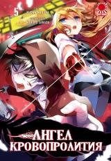 Манга «Ангел Кровопролития» [Angels of Slaughter / Satsuriku no Tenshi] том 5