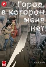 Манга «Город, в котором меня нет» [The Town Where Only I Am Missing | Boku dake ga Inai Machi] том 2