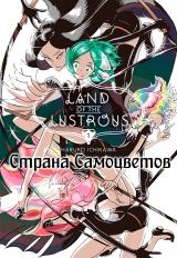 Манга «Країна самоцвітів» [Houseki no Kuni / Land of the Lustrous] том 1