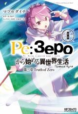 Манга «Re: Жизнь в альтернативном мире с нуля. Часть третья: Правда нуля том 8 | Re: Zero kara Hajimeru Isekai Seikatsu – Daisanshou – Truth of Zero» том 8