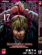 Манга «Магическая битва» [Jujutsu Kaisen] том 17
