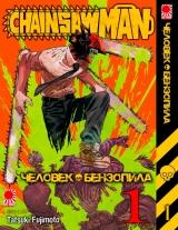 Манга «Человек-бензопила» [Chainsaw Man] том 1