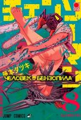 Манга «Человек-бензопила» [Chainsaw Man] том 8