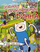 Книга на русском языке ОПАСНОЕ ПРИКЛЮЧЕНИЕ ФИННА
