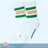 Дизайнерські шкарпетки Зашквар