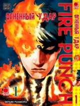 Манга «Вогненний удар» [Fire Punch] том 1