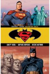 Комикс  Супермен / Бэтмен. Книга 3. Абсолютная власть