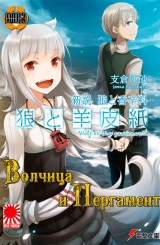 Ранобе Вовчиця і пергамент (Spice and Wolf New Theory: Parchment and Wolf | 新 説 狼 と 香辛料 狼 と 羊皮紙) том 1
