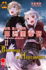 Ранобе Вовчиця і пергамент (Spice and Wolf New Theory: Parchment and Wolf | 新 説 狼 と 香辛料 狼 と 羊皮紙) том 2