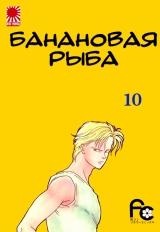 Манга «Банановая рыба|Banana Fish» том 10
