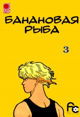 Манга «Банановая рыба|Banana Fish» том 3