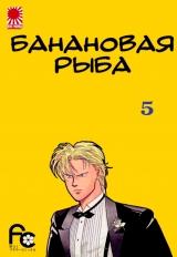 Манга «Банановая рыба|Banana Fish» том 5