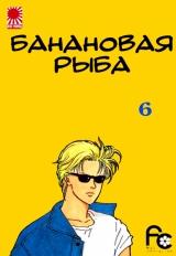 Манга «Банановая рыба|Banana Fish» том 6