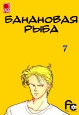 Манга «Банановая рыба|Banana Fish» том 7