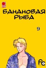 Манга «Банановая рыба|Banana Fish» том 9