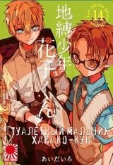 Манга «Туалетний хлопчик Ханако-кун» [Toilet-Bound Hanako-kun | Jibaku Shounen Hanako-kun] том 14