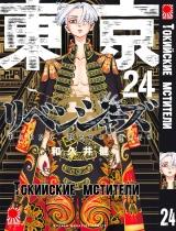 Манга «Токийские мстители» том 24 [16+]