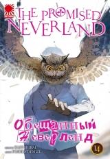 Манга «Обіцяний Неверленд» [The Promised Neverland] том 14