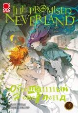 Манга «Обіцяний Неверленд» [The Promised Neverland] том 15