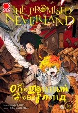 Манга «Обіцяний Неверленд» [The Promised Neverland] том 16