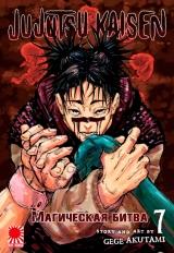 Манга «Магическая битва» [Jujutsu Kaisen] том 7