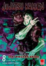 Манга «Магическая битва» [Jujutsu Kaisen] том 8