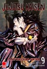 Манга «Магическая битва» [Jujutsu Kaisen] том 9