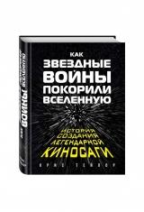 """Книга російською мовою"""" як """"Зоряні війни"""" підкорили Всесвіт. ВЕЛИКА ЕНЦИКЛОПЕДІЯ"""""""