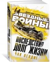 Книга російською Зоряні Війни. Наслідки. Борг життя