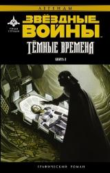 Комікс Зоряні Війни. Темні Часи. Книга 2
