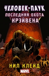Комикс Человек-Паук. Последняя охота Крэйвена